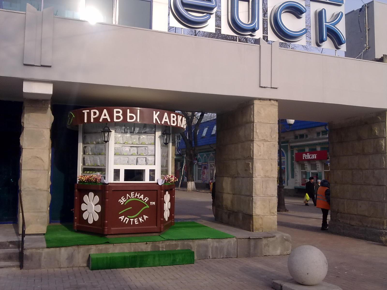 Травы Кавказа Ейск